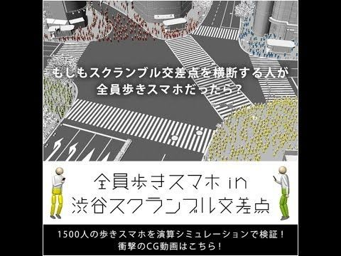 Please stop the smart phone while walking! 全員歩きスマホin渋谷スクランブル交差点 - もしもスクランブル交差点を横断する人が全員歩きスマホだったら? - YouTube