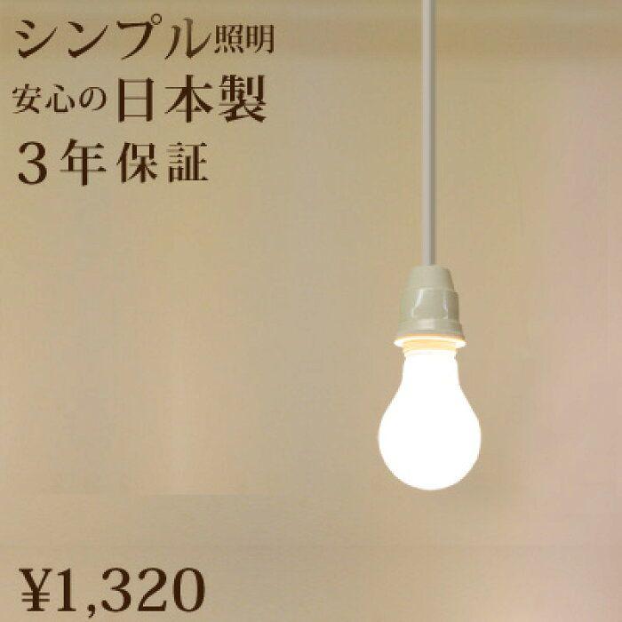 楽天市場 裸電球 ランプ 白 ペンダントライト Led Led電球対応