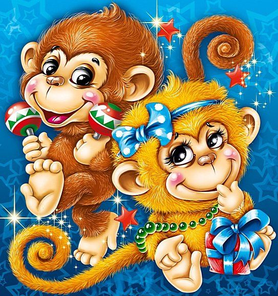 Танцем приколы, открытки символ года обезьяна