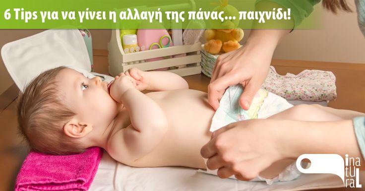 6 tips για να κάνεις την αλλαγή της #πάνας διασκέδαση για το μωράκι σου!   Τραγούδησε του και καλλιέργησε την οπτική επαφή    Περιέγραψε του τι κάνεις και την αίσθηση που του αφήνει   Ονόμασε τα διάφορα σημεία του σώματος του   Δώστου ένα παιχνιδάκι να παίξει   Διακόσμησε το ταβάνι πάνω από την αλλαξιέρα με ένα κρεμαστό παιχνίδι για να του τραβάει την προσοχή   Χρησιμοποίησε baby cream για να προστατέψεις το ευαίσθητο δερματάκι του  #συμβουλές #μαμά #inaturalBaby