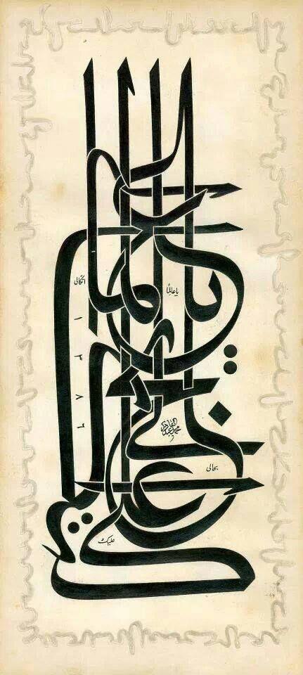YÂ ÂLİMEN BİHÂLÎ, ALEYKE İTTİKÂLÎ (Ey hâlimi bilen, tevekkülüm sanadır)  HATTAT: muhammed abdülkadir, celi sülüs (h. 1386)
