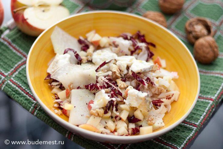Наш сегодняшний рецепт наполнен типичными итальянскими продуктами, ноесли вам попадется капуста Кольраби, обязательно попробуйте этот салат!  Салат изкольраби, радиккьо, яблока игрецкого ореха Для салата на2-х потребуется:  — Кольраби 100 гр — Радиккьо (итальянский красный цикорий) 50 гр — Яблоко 100 гр — Грецкий орех 20 гр — Горгонзола сладкая 20 гр — Яблочный уксус 0,5 ст.л — Оливковое масло 1 ст.л — Соль, перец повкусу  Пошаговый реуепт сфото— нанашем сайте http://amp.gs/T3H9