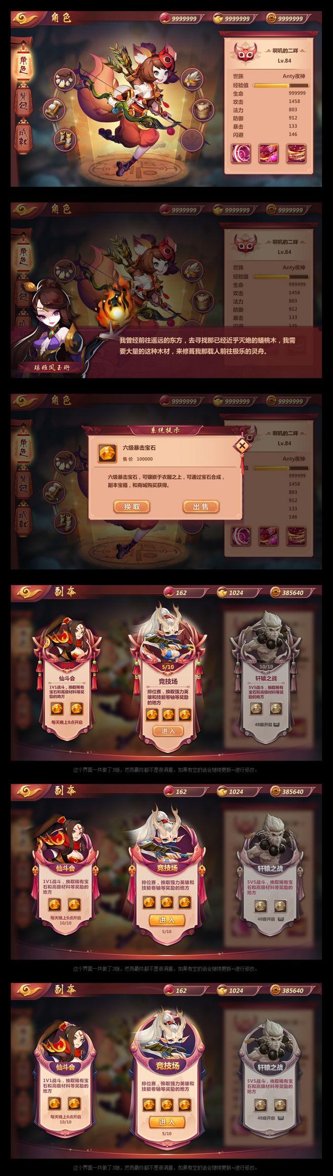 2016中国风UI设计 游戏UI UI ...