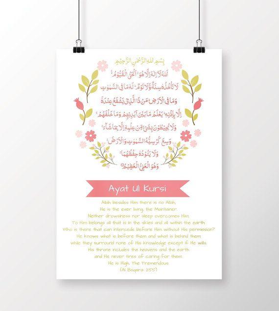 Ayat ul Kursi Islamic Poster Print by ColourMyWall on Etsy