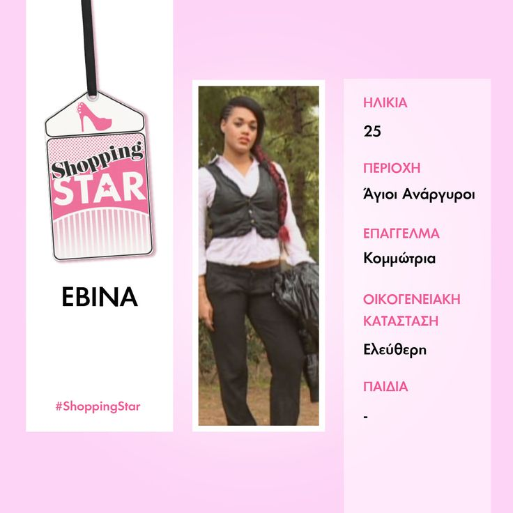 Νέο παιχνίδι μόδας στο STAR κάθε μέρα στις 15:00, με παρουσιάστρια την Βίκυ Καγιά. Το μοναδικό παιχνίδι που ξέρει τι θέλουν οι γυναίκες! #ShoppingStar #fashionexpert #VickyKaya #shopping #fashion #style #tips #Star #StarChannel