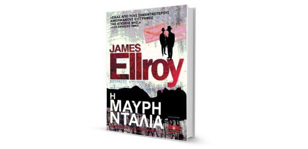 Τζέιμς Ελρόι: «Η Μαύρη Ντάλια» κριτική του Φίλιππου Φιλίππου