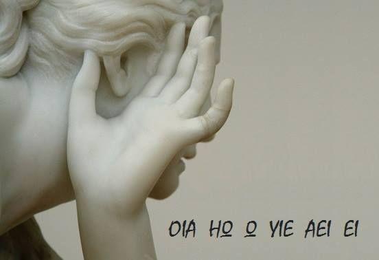 Έξι μαγικές λέξεις των αρχαίων ελληνικών, « OΙΑ ΗΩ Ω ΥΙΕ ΑΕΙ ΕΙ » που σημαίνει: «σαν την αυγή υιέ να είσαι πάντα!» ούτε ένα σύμφωνο, σε μία πλήρη φράση! Αφιερωμένο στους Έλληνες που πρέπει να διατηρήσουν την ισορροπία και την αρμονία των ήχων και των εννοιών της ελληνικής γλώσσας. Πηγή: Αείρους - Ayrous