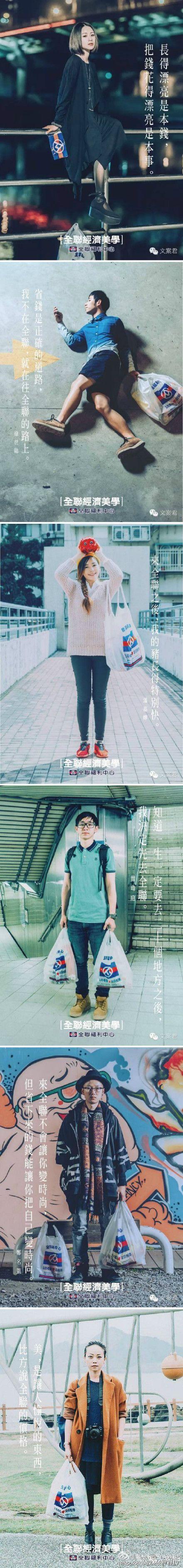 #文案赏析# 台湾全联走心广告,年轻人的...