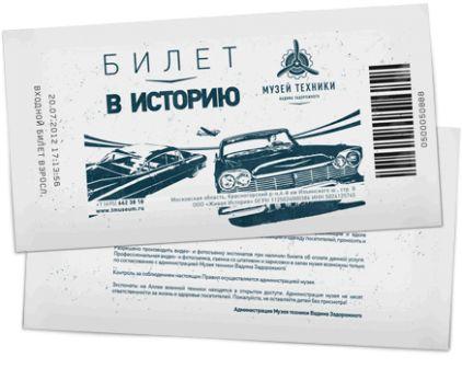 "Экспозиция ""Музея техники Вадима Задорожного"""