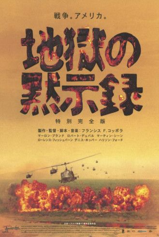 Apocalypse Now Redux - Japanese Style Posters at AllPosters.com