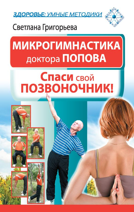 Микрогимнастика доктора Попова