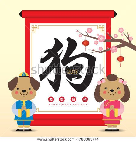 2018 year of the dog greeting template. Cute cartoon dogs wearing chinese clothes with scroll, magpie & plum blossom tree. Chinese new year illustration. (caption: Season's greeting, year of the dog)