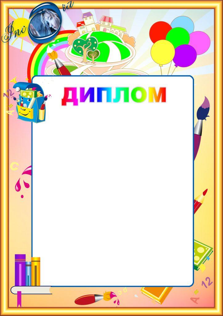 Картинки для детей для дипломов