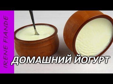 Густой Домашний йогурт. Очень простой рецепт йогурта! Всего из 2-х ингредиентов! - YouTube