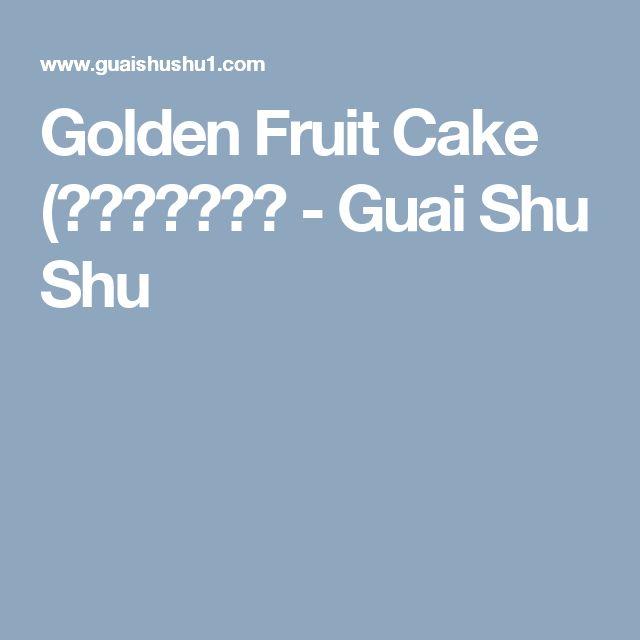 Golden Fruit Cake (黄金杂果蛋糕) - Guai Shu Shu