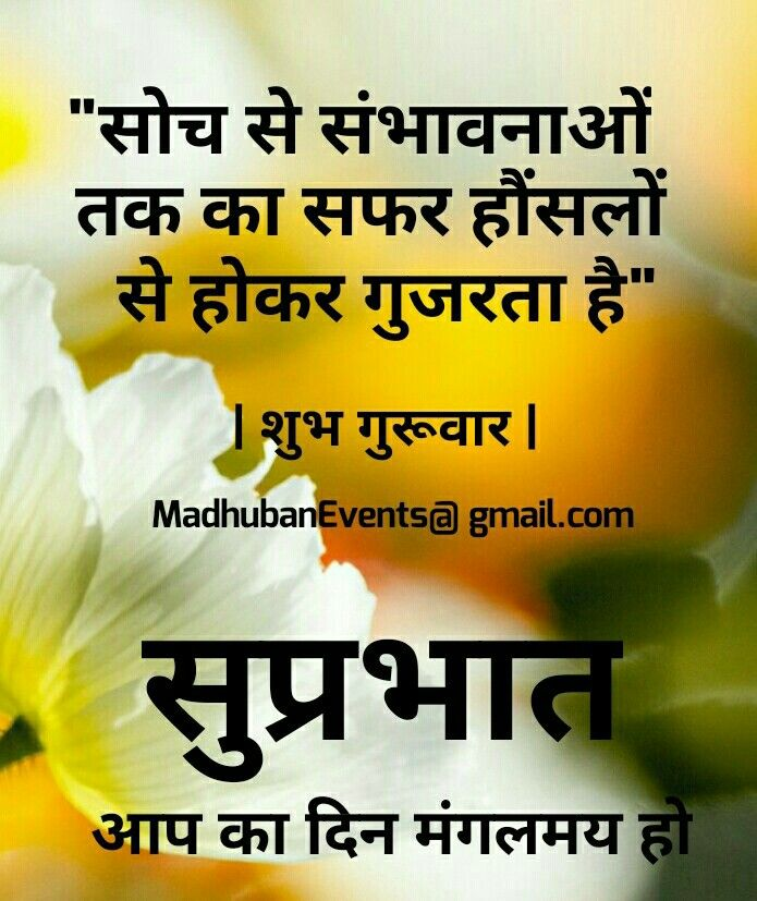 Good Morning Quotes With Pictures In Hindi: Daily Quote Inspirational Quote Good Morning Quote Quote