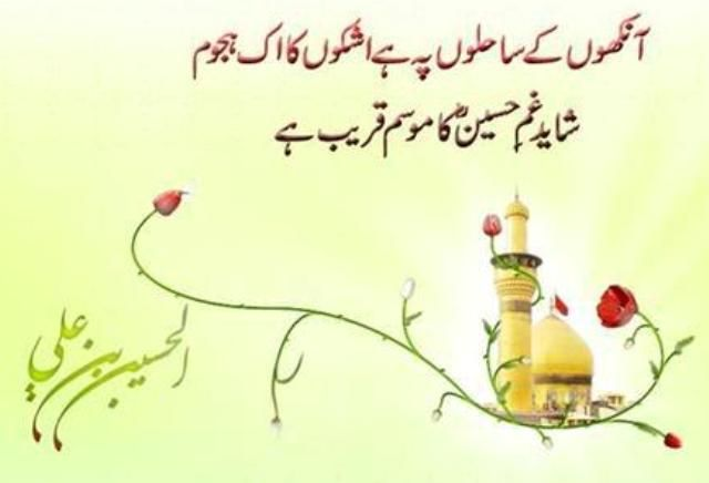 10th Muharram new  Wallpapers