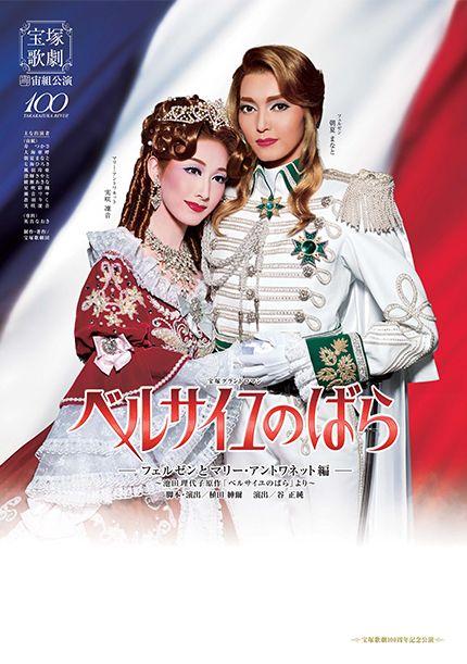 TAKARAZUKA REVUE 『ベルサイユのばら―フェルゼンとマリー・アントワネット編―』
