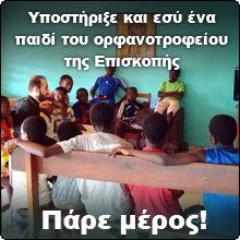 kampanokrousia.blog: Υποστήριξε και εσύ ένα παιδί του Oρφανοτροφείου  ...