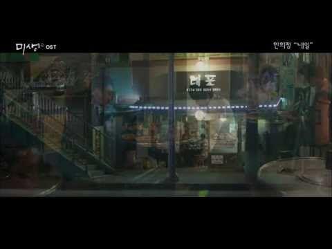 """미생(未生) MV - 한희정 """"내일"""" - YouTube"""