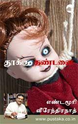 Thukku Thandanai - Tamil eBook