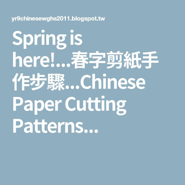 Spring is here!...春字剪紙手作步驟...Chinese Paper Cutting Patterns...