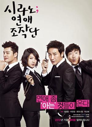 Dating Agency Cyrano (2013)