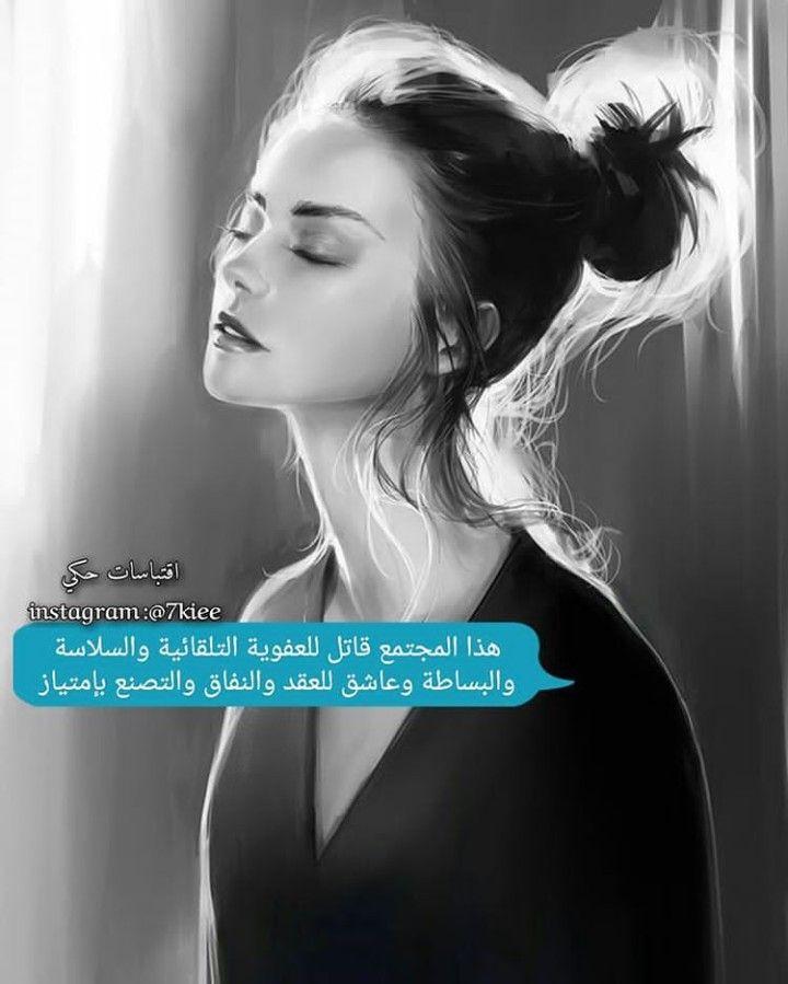 عالم تافه Arabic Quotes Words Quotes Engagement Photos