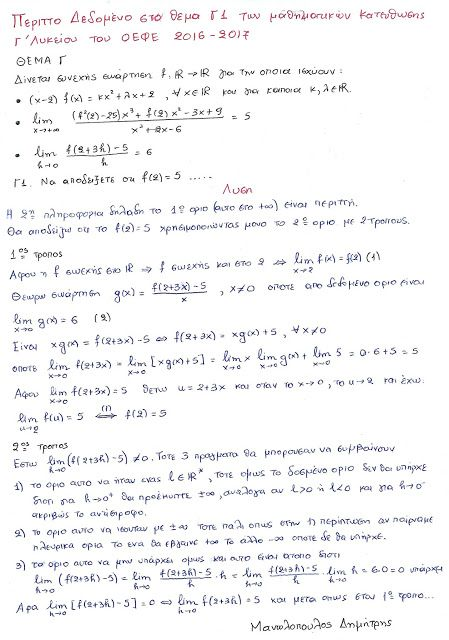 Περιττό δεδομένο στο θέμα Γ1 των Μαθηματικών Προσανατολίσμού της ΟΕΦΕ από τον Δημήτρη Μανωλόπουλο   Από τον εξαιρετικό συνάδελφο Δημήτρη Μανωλόπουλο σας παρουσιάζουμε την τεκμηριωμένη του άποψη για το θέμα Γ1 των Θεμάτων της ΟΕΦΕ:  Χαράλαμπος Κ. Φιλιππίδης Μαθηματικός  ανάλυση
