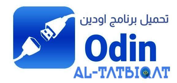 تحميل برنامج اودين Odin لعمل فلاش لهواتف الاندرويد وتثبيت الرومات Https Bit Ly 3fhrmna Odin Flash Allianz Logo Phone
