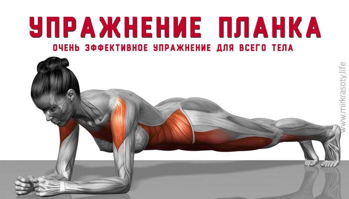 Если вы хотите иметь стройное тело, подтянуть живот и укрепить основные мышцы, помочь вам в этом может всего 1 невероятно полезное упражнение
