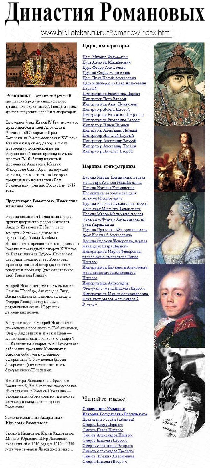 Династия Романовых (сетевая версия).
