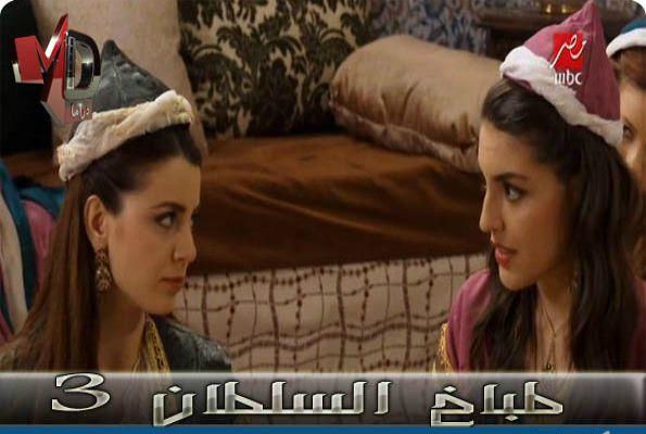 مسلسل طباخ السلطان - 3 tabakh al sultan الحلقة 22 - هنا - 7ona.com