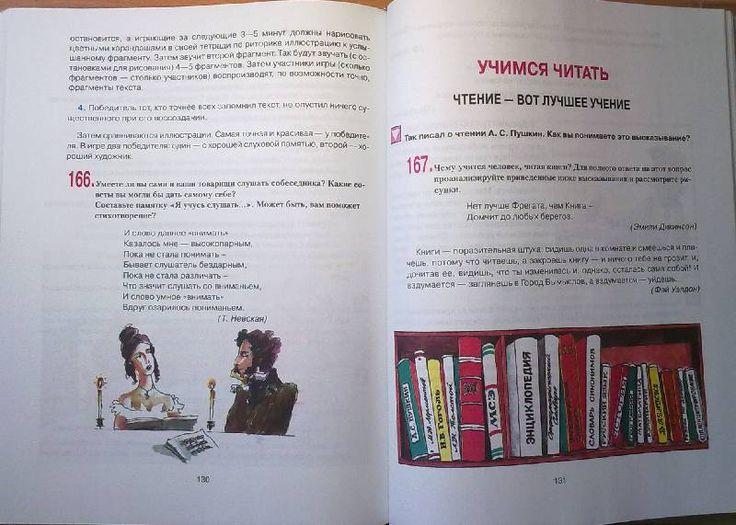Риторика 7 класс ладыженская читать