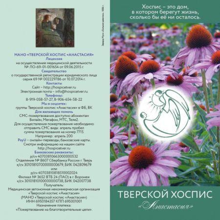 Источник: www.tverigrad.ru Концерт, приуроченный ко Дню святого Патрика, состоится 22 марта.