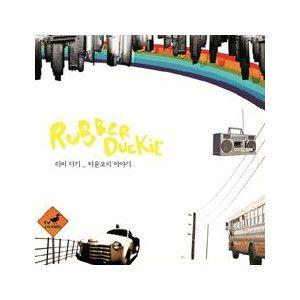 RUBBER DUCKI / みにくいアヒルの子の物語り - GJK0064 韓国音楽専門ソウルライフレコード