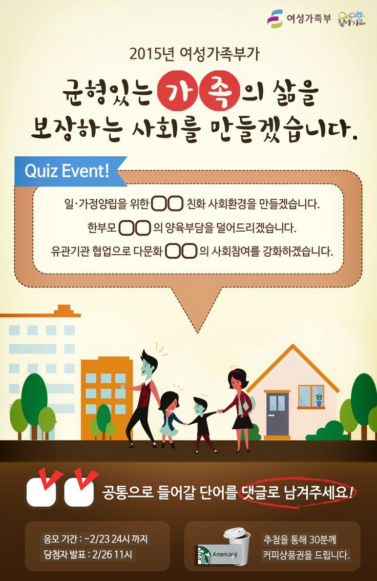 여성가족부:설맞이 탭 이벤트 #여성가족부 #이벤트페이지 #디자인 #이벤트
