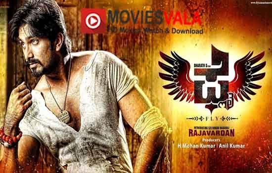 Fly (2018) Full Movie Watch Online in HD Print Quality Free Download, Full Movie Fly (2018) Watch Online in DVD Print Quality Download Movierulz Todaypk Tamilmv Tamilrockers Moviesvala.