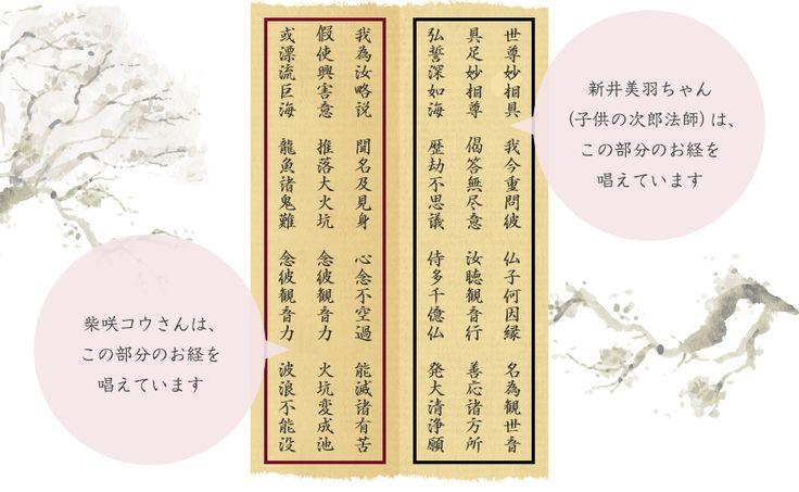 [新井美羽ちゃん(子供の次郎法師)は、この部分のお経を唱えています][柴咲コウさんは、この部分のお経を唱えています]