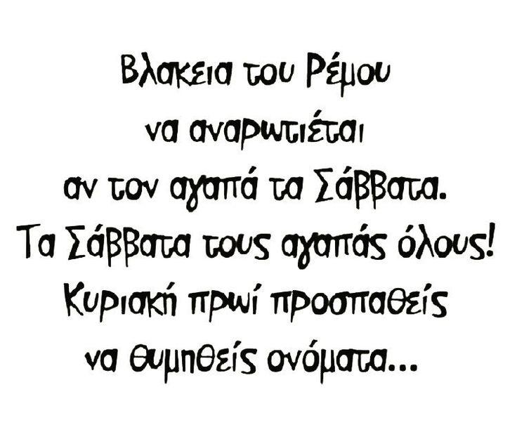"""2,145 """"Μου αρέσει!"""", 13 σχόλια - @international_quotess στο Instagram: """"☺️ #greekquote #greekquotes"""""""