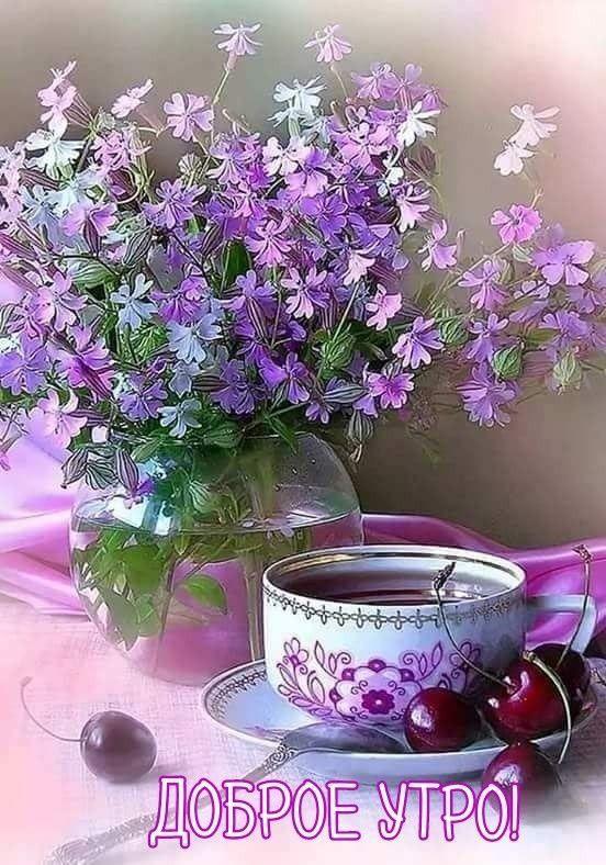 Доброе утро открытка красивая с цветами