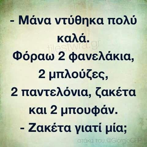 greek mama