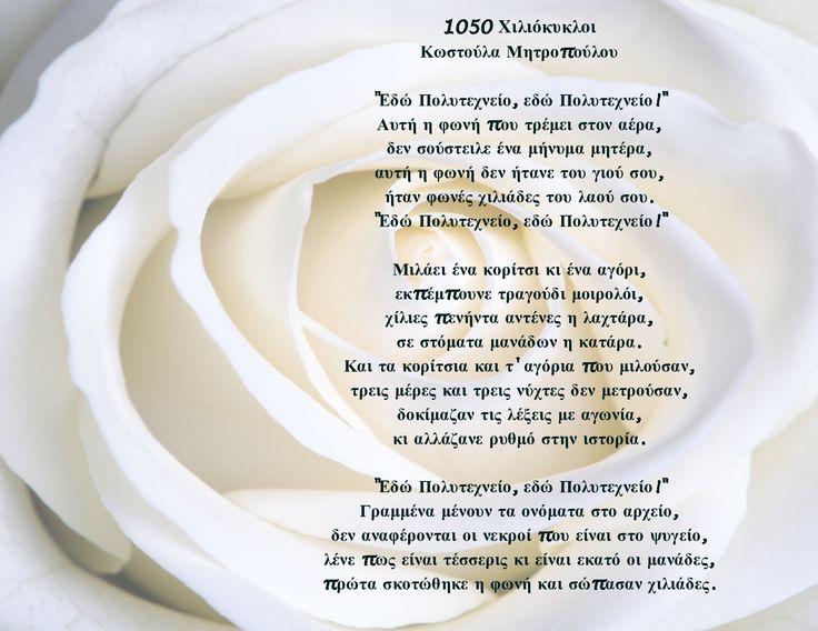 ...''Γραμμένα μένουν τα ονόματα στο αρχείο,  δεν αναφέρονται οι νεκροί που είναι στο ψυγείο,  λένε πως είναι τέσσερις κι είναι εκατό οι μανάδες''...   Ποιητική Συλλογή: Το χρονικό των τριών ημερών, Σχολή Πολυτεχνείου, Κωστούλα Μητροπούλου, Εκδόσεις Κέδρος, Οκτώβρης 2002, σελ. 63   #AthensPolytechnicUprising #TheDictatorship #TheJunta #ThirdHellenicRepublic #ΚωστούλαΜητροπούλου #Poem #Poetry #Art #Freedom #Democracy…