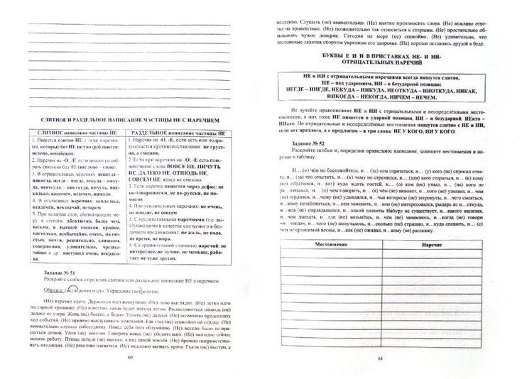 Гдз онлайн по русскому языку 7 класс драбкина субботин спиши.ру