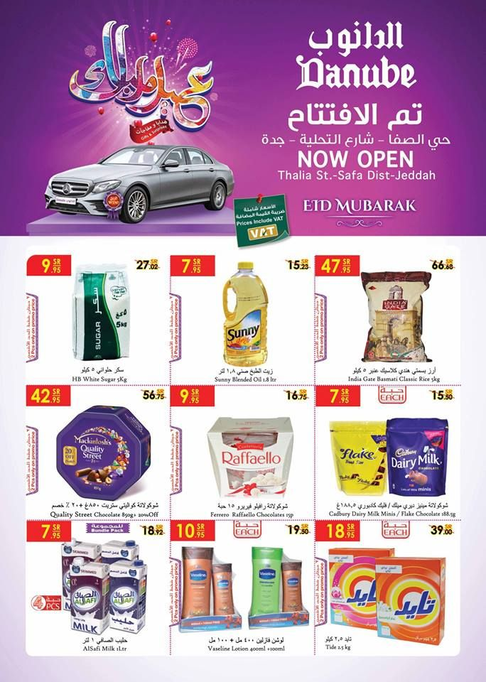 عروض الدانوب جدة Quality Street Jeddah Eid Mubarak