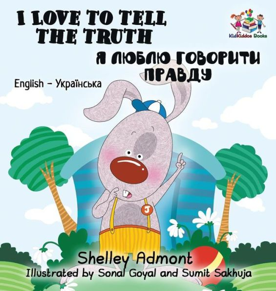 I Love to Tell the Truth: English Ukrainian Bilingual Children's Book