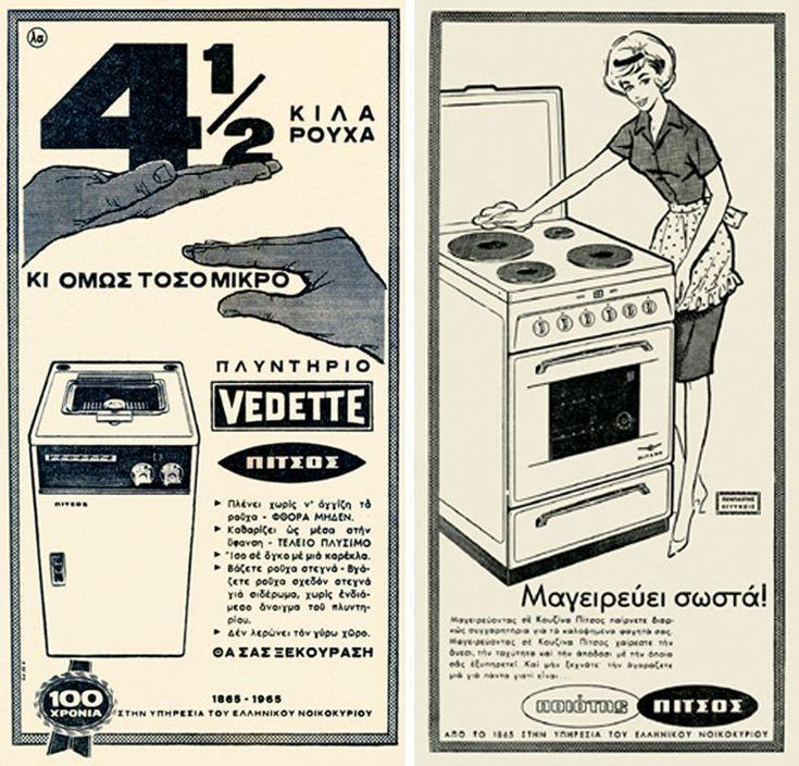 «Λουκέτο» μετά από 152 χρόνια για την «Pitsos» - Η ιστορία της βιομηχανίας με προϊόντα σε κάθε ελληνικό σπίτι | Pronews