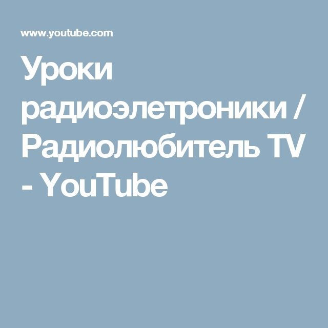 Уроки радиоэлетроники / Радиолюбитель TV - YouTube