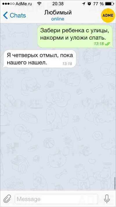 https://www.adme.ru/svoboda-narodnoe-tvorchestvo/15-sms-o-prelestyah-semejnyh-otnoshenij-938060/
