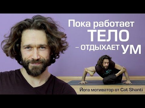 Пока работает ТЕЛО - отдыхает УМ! / Йога мотиватор от Cat Shanti / Vitaliy Shakirov 2016 - YouTube